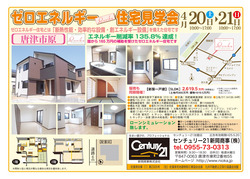 見学会広告0413.jpg