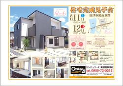 新岡商事最終0807.jpg