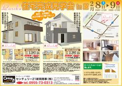 新岡商事様0203-2.jpg