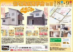 新岡商事様0303-2.jpg